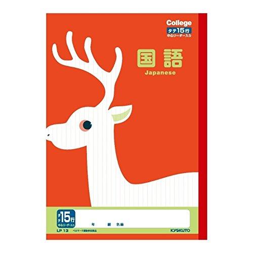 【20セット販売】キョクトウ/カレッジアニマル学習国語15行/LP13/4901470096172