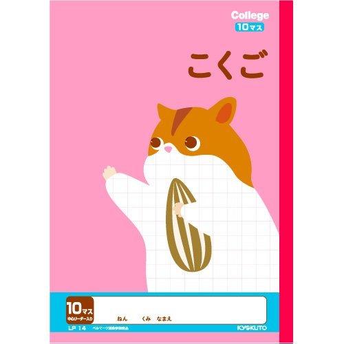 【10セット販売】キョクトウ/カレッジアニマル学習帳 こくご 10マス/LP14/4901470096233