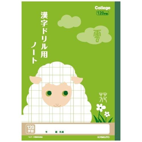 【20セット販売】キョクトウ/漢字ドリル用ノート(120字)/LP62/4901470096073