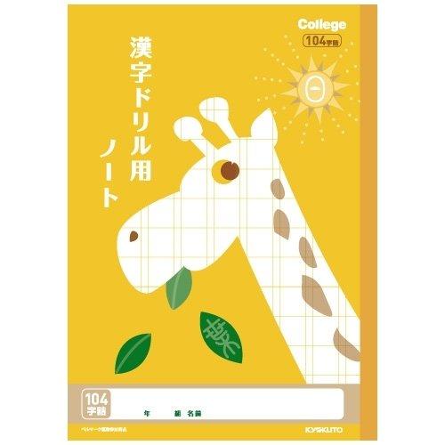 【20セット販売】キョクトウ/漢字ドリル用ノート(104字)/LP61/4901470096066
