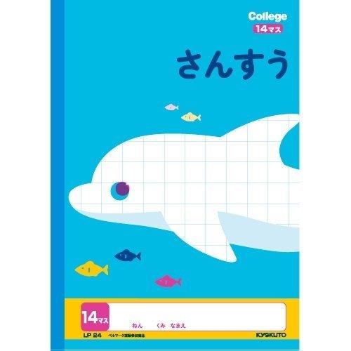 【20セット販売】キョクトウ/カレッジアニマル学習帳 さんすう 14マス/LP24/4901470096271