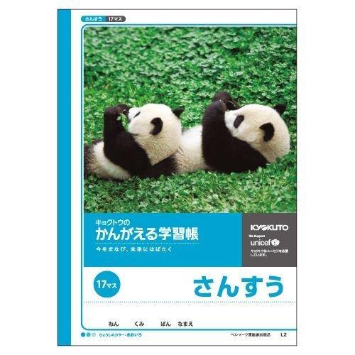 【10セット販売】キョクトウ/さんすう(17マス)/L2/4901470001022