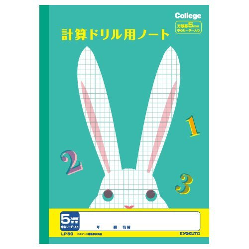【10セット販売】キョクトウ/計算ドリル用ノート(5mm方眼)/LP50/4901470096042