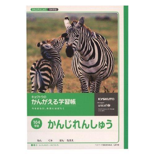 【10セット販売】キョクトウ/漢字練習104字/L418/4901470002364