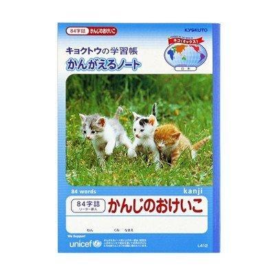 【10セット販売】キョクトウ/かんじのおけいこ(84字)/L412/4901470001251