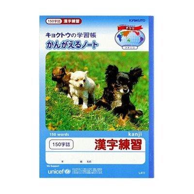 【10セット販売】キョクトウ/漢字練習(150字)/L411/4901470000025