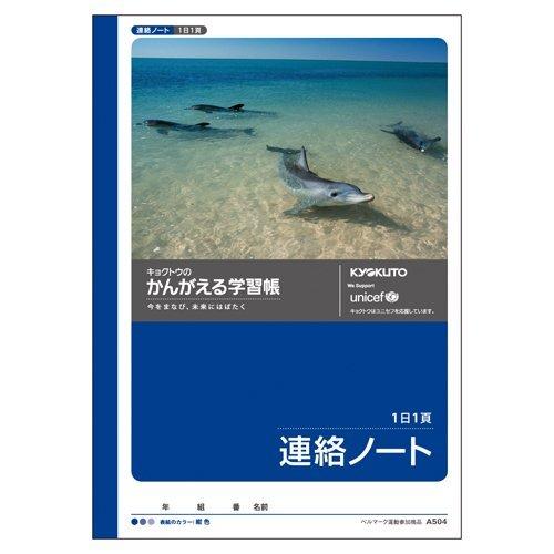 【10セット販売】キョクトウ/連絡ノート/A504/4901470000919