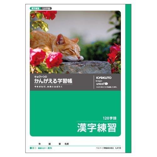 【10セット販売】キョクトウ/漢字練習(120字)/L416/4901470001510