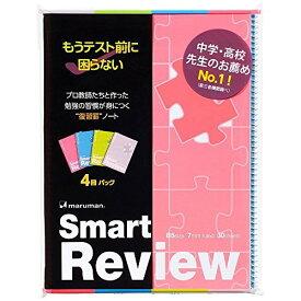 【5セット販売】マルマン/B5ノート スマートレビュー7MM4サツP/N908P/4979093908998