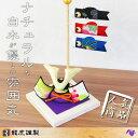 リュウコドウの五月人形 【 白木台 兜と鯉のぼり / 002-0293 】 鯉のぼり こいのぼり 室内 室内用 置物 ちりめん かわ…