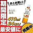 【送料無料】 からだ巡茶 410 ml PET 24本 入り お茶 ペットボトル からだめぐりちゃ 【ウーロン茶ベース】 【1ケース】