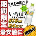 【送料無料】い・ろ・は・す スパークリングレモン 515ml PET 24本 いろはす スパークリング レモン 500ml (I LOHAS、いろはす)【炭酸飲料】 【1ケース】