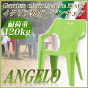 【 イタリア製 プラスチックガーデンチェア アンジェロ ライトグリーン 】 ガーデンチェア プラスチックチェア チェア…