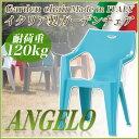 【 イタリア製 プラスチックガーデンチェア アンジェロ ライトブルー 】 ガーデンチェア プラスチックチェア チェア …