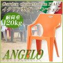 【 イタリア製 プラスチックガーデンチェア アンジェロ オレンジ 】 ガーデンチェア プラスチックチェア チェア 椅子 …
