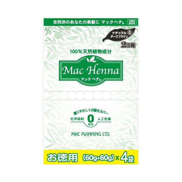 天然植物原料100% 無添加 マックヘナ お徳用(ナチュラルダークブラウン)-6 ヘナ240g(60g×4袋)・インディゴ240g(60g×4袋) 3箱セット / 100%天然植物成分使用のヘナパウダー!
