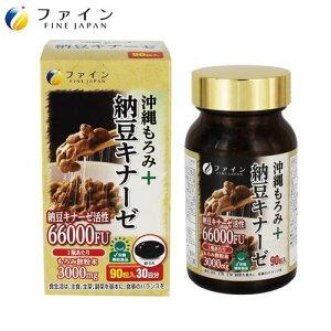 【まとめ買い6個】ファイン 沖縄もろみ+納豆キナーゼ 40.5g(450mg×90粒)