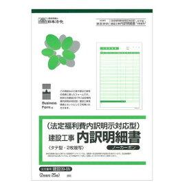 日本法令 建設 39-8N/法定福利費内訳明示対応型建設工事内訳明細書