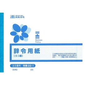 労務 22-1/辞令用紙(ヨコ書)(文章入)B6