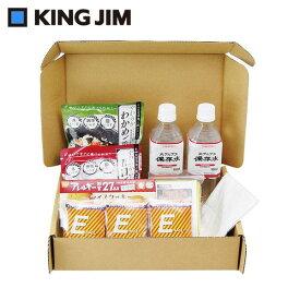 キングジム 災害備蓄セット SBS-100