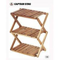 キャプテンスタッグ CSクラシックス 木製3段ラック 460 UP-2504 / 組立・収納が簡単!