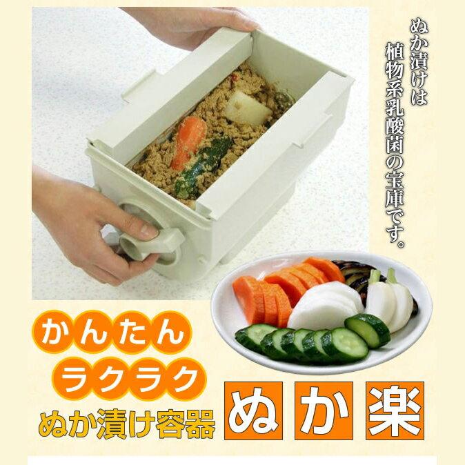 ぬか漬け器「ぬか楽」 ぬか漬け容器 / 美味しいぬか漬け作りのお手伝い!