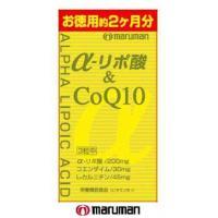 α−リポ酸&CoQ10(180粒)【3本セット】マルマン / 話題の成分配合!