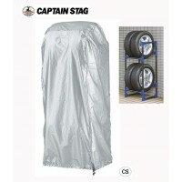 キャプテンスタッグ(CAPTAIN STAG) タイヤガレージ 軽自動車用カバー M-9689 / タイヤガレージ軽自動車用のカバー。