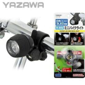 yazawa corporation(ヤザワコーポレーション) YAZAWA(ヤザワ) ミニバイクライト 白色LED×3灯(交換不可) LB101BK / ミニタイプのバイクライト!