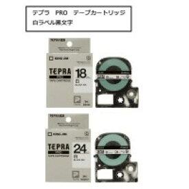 キングジム テープカートリッジ テプラPRO 18mm SS18K / オフィスで大活躍!ポピュラーな白ラベル。