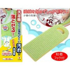 サンコ− ラクラク洗濯板 グリーン BO83 / 少量の洗濯や部分洗いに最適な洗濯板♪