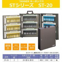 TANNER キーコントロールボックス ST-20 / 堅牢性に優れたハイエンドモデル!!