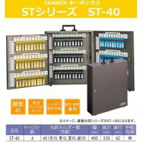 TANNER キーコントロールボックス ST-40 / 堅牢性に優れたハイエンドモデル!!