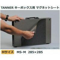 TANNER キーボックス用 マグネットシート Mサイズ MS−M 285×285 / キーボックスの便利なアクセサリー。