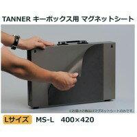 TANNER キーボックス用 マグネットシート Lサイズ MS−L 400×420 / キーボックスの便利なアクセサリー。
