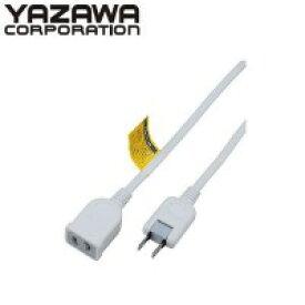 YAZAWA(ヤザワコーポレーション) 抜け止め延長コード1m Y02N101WH / 差込口はロック機能付きなので不意のプラグ抜けを防止します。