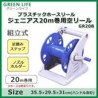 グリーンライフ(GREEN LIFE) ジェニアス20巻用 リールのみ GR20B / 散水・洗車・お掃除に大変便利な日本製ホースリール!
