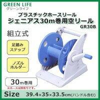 グリーンライフ(GREEN LIFE) ジェニアス30巻用 リールのみ GR30B / 散水・洗車・お掃除に大変便利な日本製ホースリール!