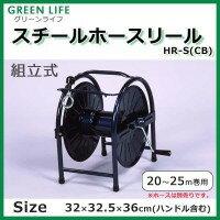 グリーンライフ(GREEN LIFE) スチールリール20-25m巻用 リールのみ コバルトブルー HR-S CB / 落ち着いた色合いの日本製ホースリール。