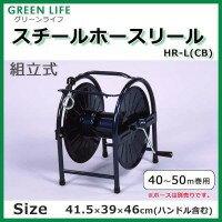 グリーンライフ(GREEN LIFE) スチールリール40-50m巻用 リールのみ コバルトブルー HR-L CB / 落ち着いた色合いの日本製ホースリール。