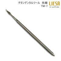 ニッケン刃物 LIESA チタン・デンタルツール 歯垢・ヤニとり 先細 TM-7 / 軽くて丈夫なチタン製デンタルツール!