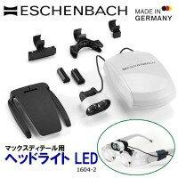 エッシェンバッハ マックス・ディテール用ヘッドライトLED ライト単体 1604-2 / マックスディテール用LEDヘッドライト。