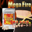 MegaFire(メガファイヤー) 37粒 / 燃える生活を強力サポート!!