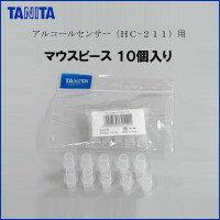 タニタ アルコールセンサー交換用マウスピース10個入り(HC-211用) HC-21MP / HC-211用のマウスピース。