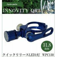 エバニュー(EVERNEW) INNOVITY(イノヴィティー) QR1 自転車用 クイックリリースLED1灯 WPC130 サイズ31.8mm ブルー WPC130 / CNC加工済の質感の高さが魅力!!