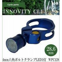 エバニュー(EVERNEW) INNOVITY(イノヴィティー) CL1 自転車用 4mm六角ボルトクランプLED1灯 WPC128 サイズ28.6mm ブルー WPC128 / CNC加工済の質感の高さが魅力!!