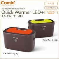 コンビ Combi おしり拭きあたため器 クイックウォーマー LED+ネオンオレンジ 上から温めるトップウォーマーシステム / ほんのり明るいLEDライト付き!!進化したおしりふきウォーマー!!