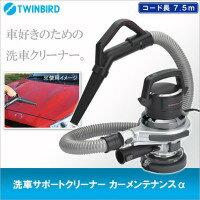 TWINBIRD ツインバード 洗車サポートクリーナー カーメンテナンスα シルバー 車用/掃除機 HC-E255S / ブロワーと吸込みの2WAYタイプ!!洗車をサポートするクリーナー!!