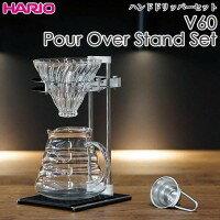 HARIO(ハリオ) コーヒードリップセット 「V60 プアオーバースタンドセット」 VPOS-1506-SV / ステンレス&ガラスのスタイリッシュなハンドドリッパーセット。
