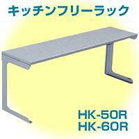 キッチンフリーラック HK-50R q00809 / 空きスペースを有効利用して快適なキチンライフをお届けします!